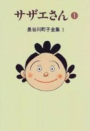 sazae-san-manga
